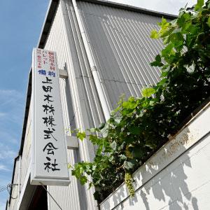 大正区鶴町営業所