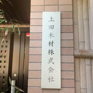天王寺区上汐本社