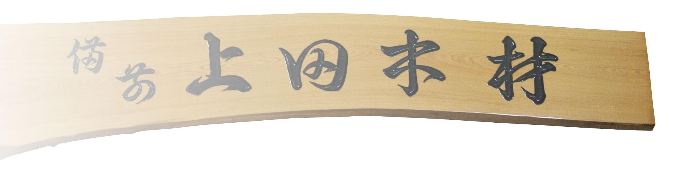 上田木材 看板