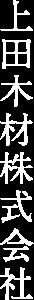 上田木材株式会社